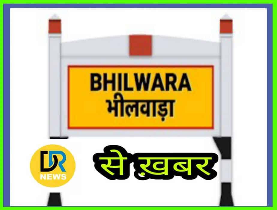 bhilwara news