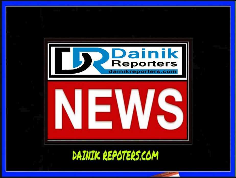 dainik reporters news